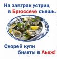Льеж_120_110